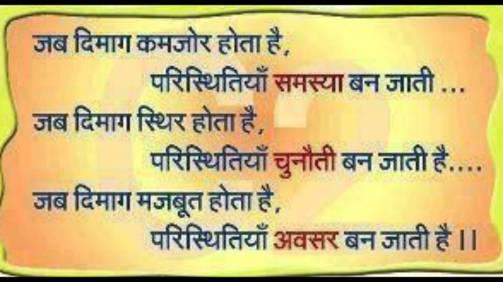 hindi_Quote.jpg