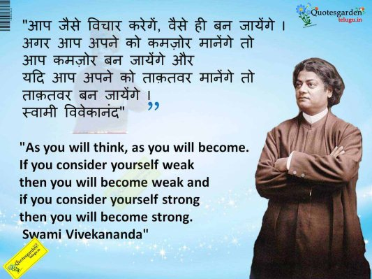8-Swami-Vivekananda-Quotes-about-week-in-Hindi-english.jpg